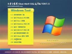 新萝卜家园Ghost Win10 x32位 优化纯净版2017.11月(无需激活)
