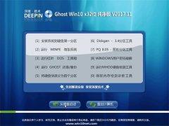 深度技术Ghost Win10 x32 标准纯净版2017年11月(无需激活)