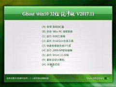 大番茄Ghost Win10 x32位 可靠纯净版2017v11(激活版)