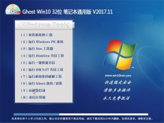 大番茄Ghost Win10 x32 笔记本通用版v201711(免激活)