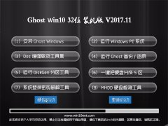 大番茄Ghost Win10 x32位 热门装机版v201711(完美激活)