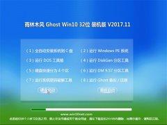 雨林木风Ghost Win10 x32位 终极装机版2017.11月(永久激活)