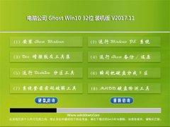 电脑公司Ghost Win10 X32位 精选装机版2017v11(激活版)
