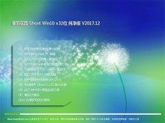 番茄花园Ghost Win10 (X32) 热门纯净版2017v12(永久激活)