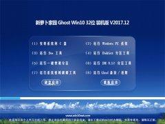 新萝卜家园Ghost Win10 X32位 好用装机版2017.12月(激活版)