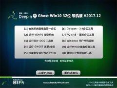 深度技术Ghost Win10 (32位) 最新装机版v2017.12月(完美激活)