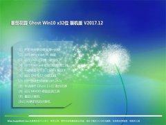 番茄花园Ghost Win10 (32位) 终极装机版v2017.12(免激活)
