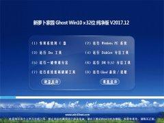 新萝卜家园Ghost Win10 32位 超纯纯净版v2017.12月(激活版)