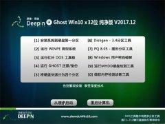 深度技术Ghost Win10 (32位) 稳定纯净版v201712(绝对激活)
