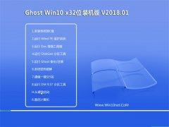 中关村Ghost Win10 (32位) 安全装机版V201801(永久激活)