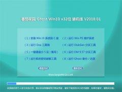 番茄花园Ghost Win10 x32 热门装机版2018.01月(无需激活)