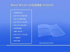 中关村Ghost Win10 X32位 办公纯净版2018v01(免激活)