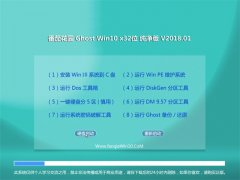 番茄花园Ghost Win10 (X32) 精选纯净版v2018.01(自动激活)