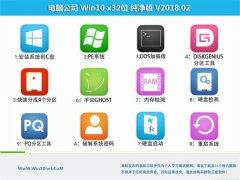 电脑公司Ghost Win10 x32 优化纯净版V2018.02月(自动激活)