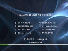 大白菜Ghost Win10 (X32) 专业纯净版v201802(完美激活)