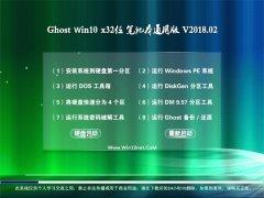 大白菜Ghost Win10 (X32) 笔记本通用版v2018.02月(自动激活)