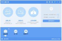 WiFi共享大师 V2.4.1.6