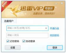 迅雷VIP尊享版 V7.3.13.264 中文安装版