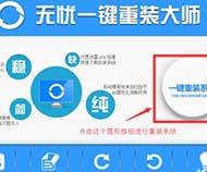 无忧一键重装系统工具专业版5.2.7