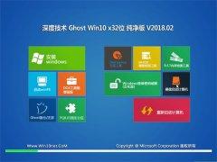 深度技术Ghost Win10 32位 极速纯净版 v2018.02(激活版)