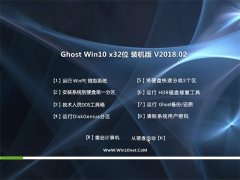 大白菜Ghost Win10 x32 青年装机版 v2018.02(激活版)