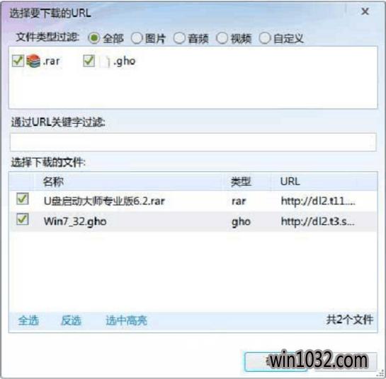 盖大师U盘启动大师纯净版2.6.2