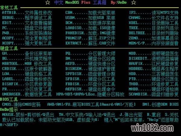通用U盘启动盘制作工具安装版3.2.3