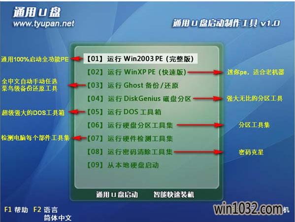 通用u盘启动盘制作软件下载V3.48大众版