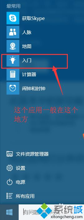 """win10 u大师系统下载""""入门""""功能使用步骤2"""