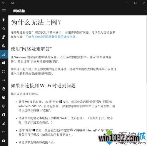 """win10雨林木风系统下载""""入门""""功能使用步骤4.1"""