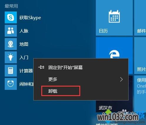 """win10屌丝系统下载""""入门""""功能使用步骤5"""