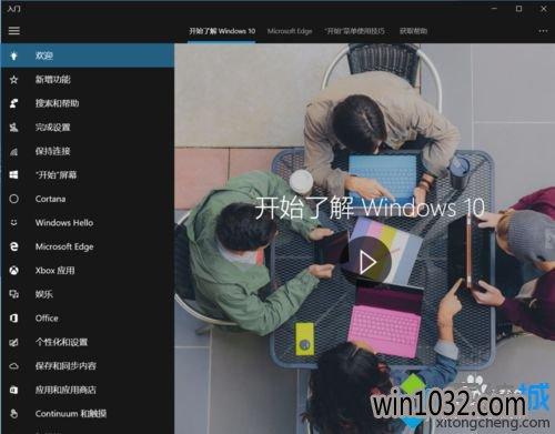 """win10大地系统下载""""入门""""功能使用步骤3"""