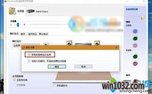 Windows10999宝藏网系统下载看电影时声音出现卡顿的解决步骤4