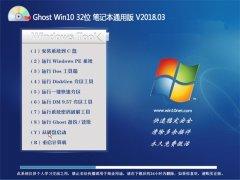 老毛桃Ghost Win10 32位 笔记本通用版V201803(绝对激活)