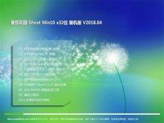 番茄花园Ghost Win10 (32位) 安全稳定版v2018.04(激活版)
