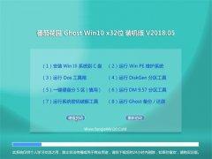 番茄花园Ghost Win10 X32 全新装机版v2018.05月(激活版)