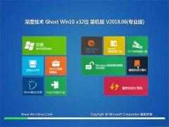 深度技术Ghost Win10 x32 经典装机版v2018年06月(自动激活)