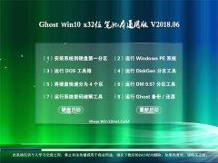 大番茄Ghost Win10 32位 笔记本通用版2018.06(永久激活)