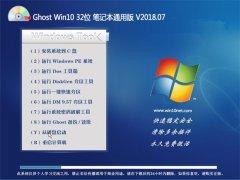 小白系统Ghost Win10 (32位) 笔记本通用版2018V07(无需激活)