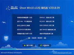 深度技术Ghost Win10 32位 推荐装机版2018.09月(激活版)