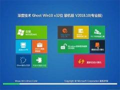 深度技术Ghost Win10 32位 经典装机版v2018.10月(免激活)