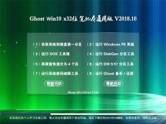 技术员联盟Ghost Win10 x32位 笔记本通用版2018.10月(自动激活)