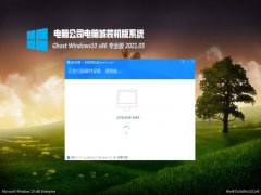 电脑公司Ghost Win10x86 官方专业版 V2021.05月(自动激活)