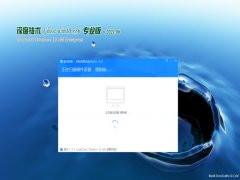 深度技术Ghost Win10x86 安全专业版 2021v06(完美激活)