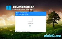 电脑公司Ghost Win10x86 快速专业版 V2020.02月(免激活)