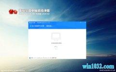 番茄花园Windows10 通用纯净版32位 v2020.02