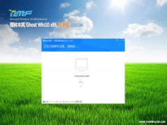 雨林木风Ghost win10x86 超纯纯净版2021.04月(自动激活)