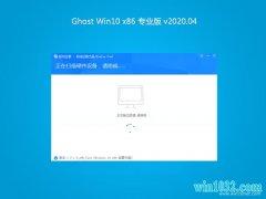 系统之家Ghost W10 32位 家庭装机版 v2020.04