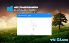 电脑公司Window10 32位 王牌纯净版 v2020.04