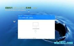 深度技术Ghost W10 32位 电脑城纯净版 v2020.04